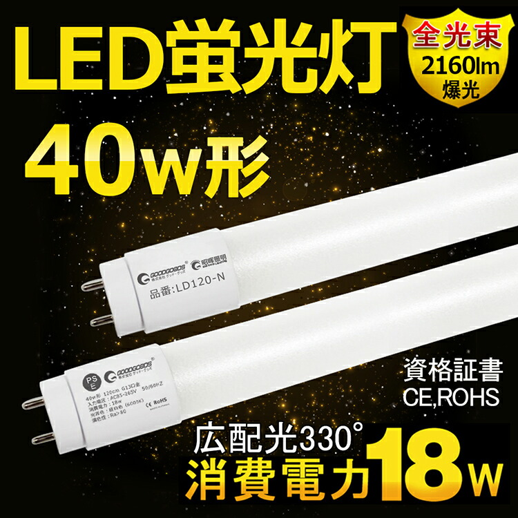 GOODGOODS LED蛍光灯 40W形 120cm G13口金 昼白色 ベースライト グロー式 直管 高耐久 ナノ技術 天井照明