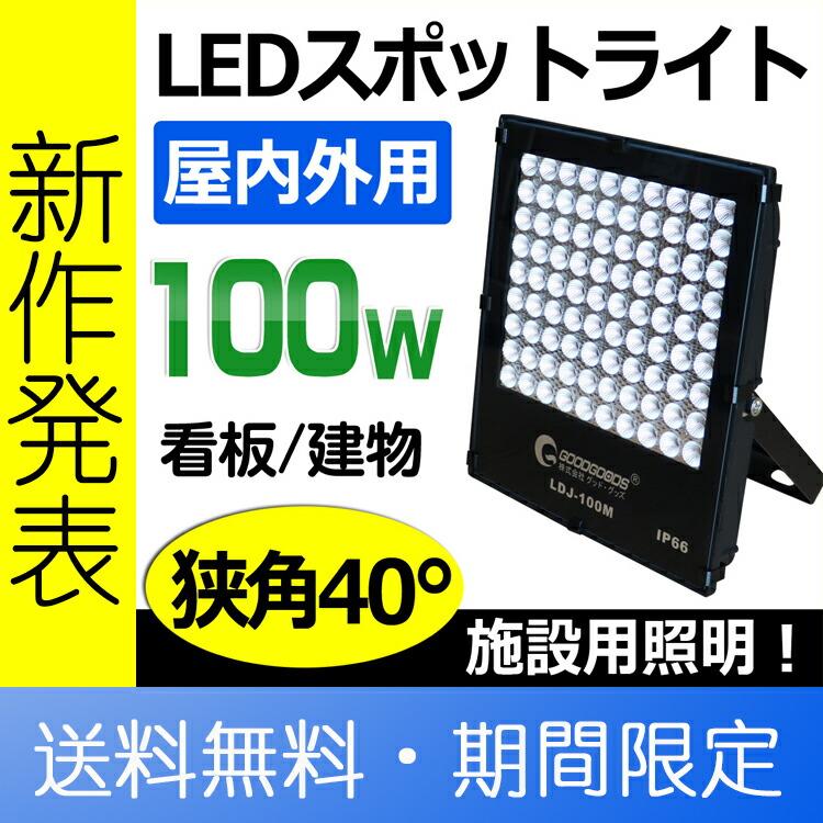極薄型 投光器 led 100w 14040m LED スポットライト 狭角40°ledライト 照明 ワークライト 作業灯 看板灯 超曝光 現場施設 運動場 防水・防塵 昼光色