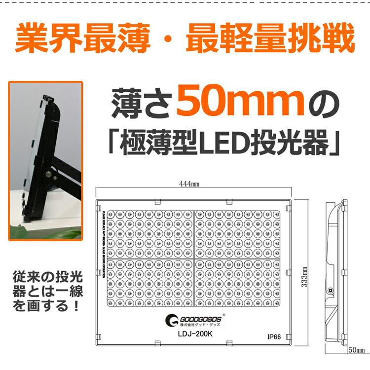 投光器 led 200W 2000W相当 28080lm 作業灯 防災グッズ キャンプ