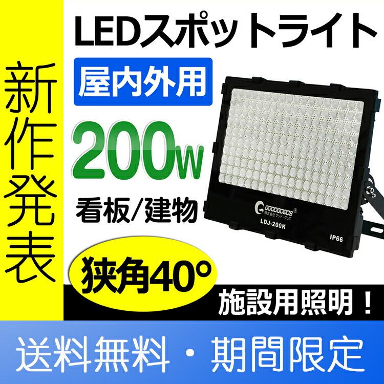 極薄型 投光器 led 200w 28080lm LED スポットライト 狭角40°ledライト 照明 ワークライト 作業灯 看板灯 超曝光 現場施設 運動場 防水・防塵 昼光色