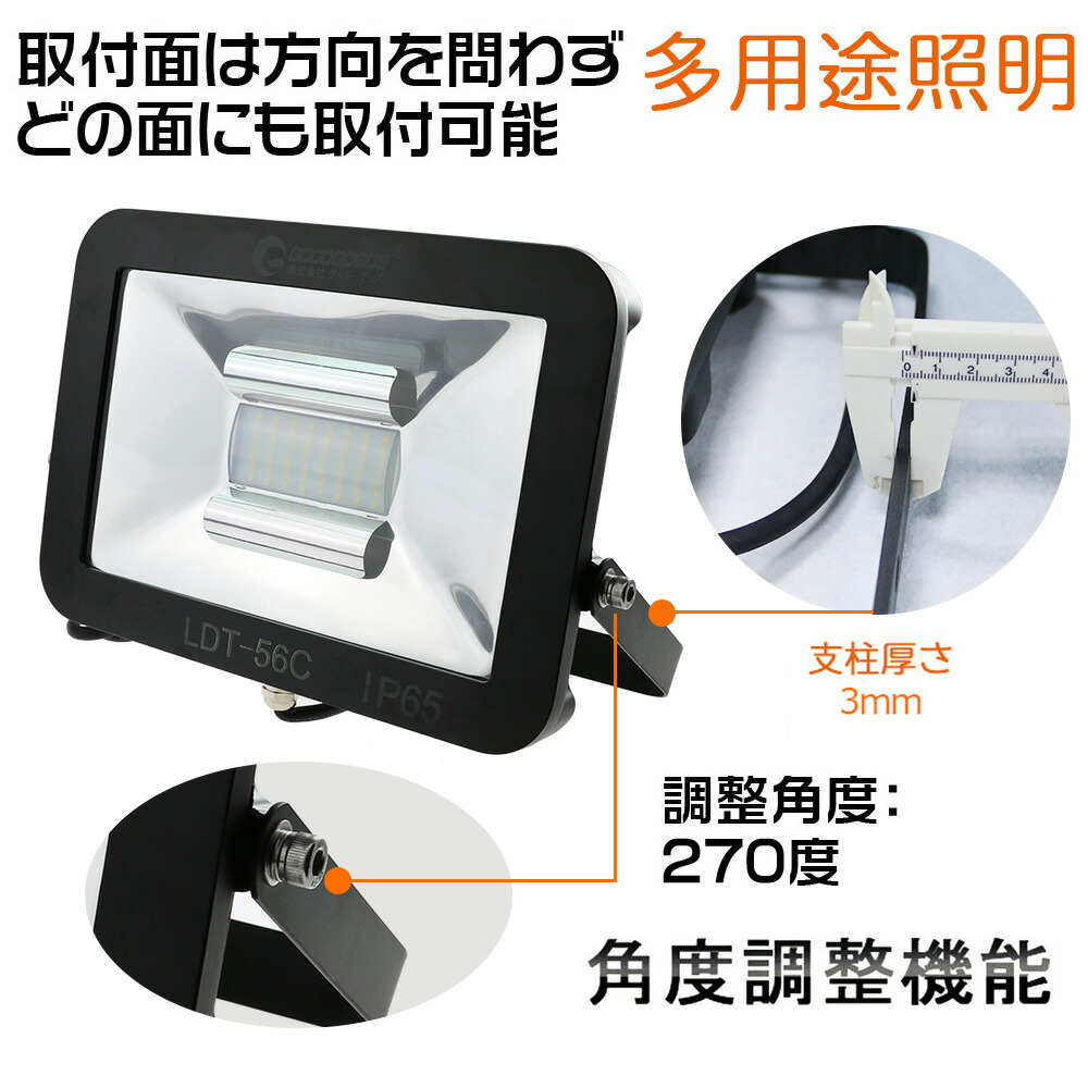 LED 投光器 50w 500W相当 投光器 led 屋外 看板灯 駐車場灯 集魚灯 作業灯 看板照明 アウトドア