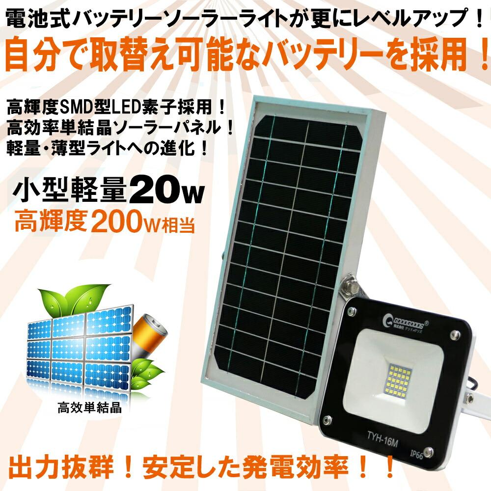 LED ソーラーライト 屋外 充電式 ライト
