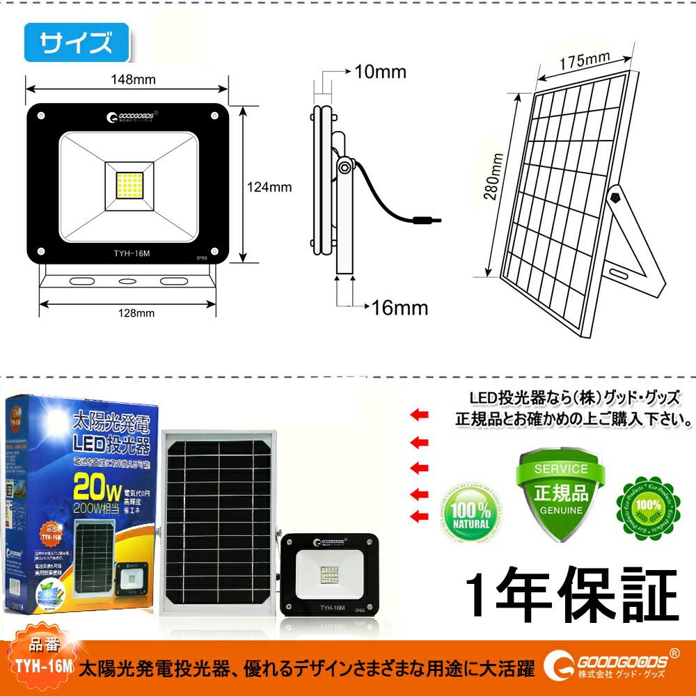 LED ソーラーライト 屋外 20W 太