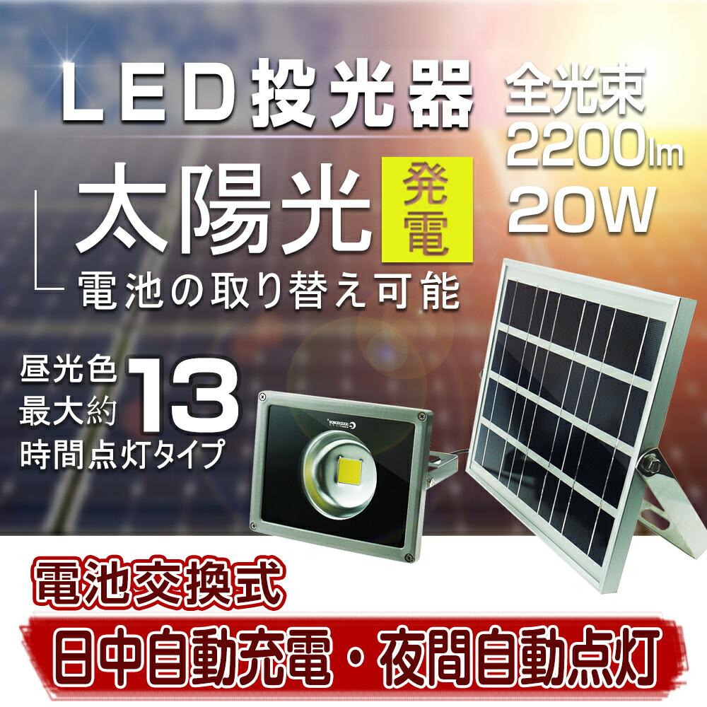 LED ソーラーライト 屋外 20W