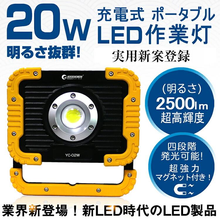 投光器 led 充電式 20W 2500lm COB 強力マグネット付 ポータブル投光器 収納