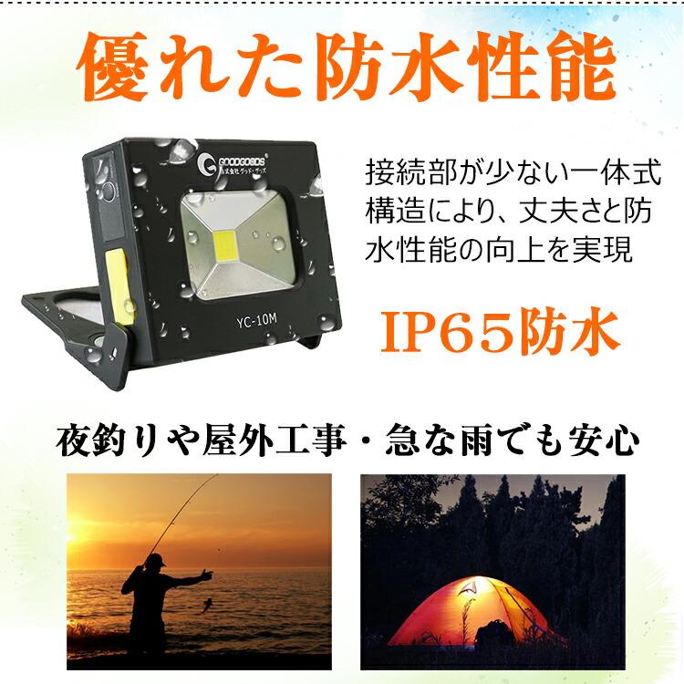 led投光器 屋外照明 防水 防雨 夜釣り 屋外工事 キャンプ