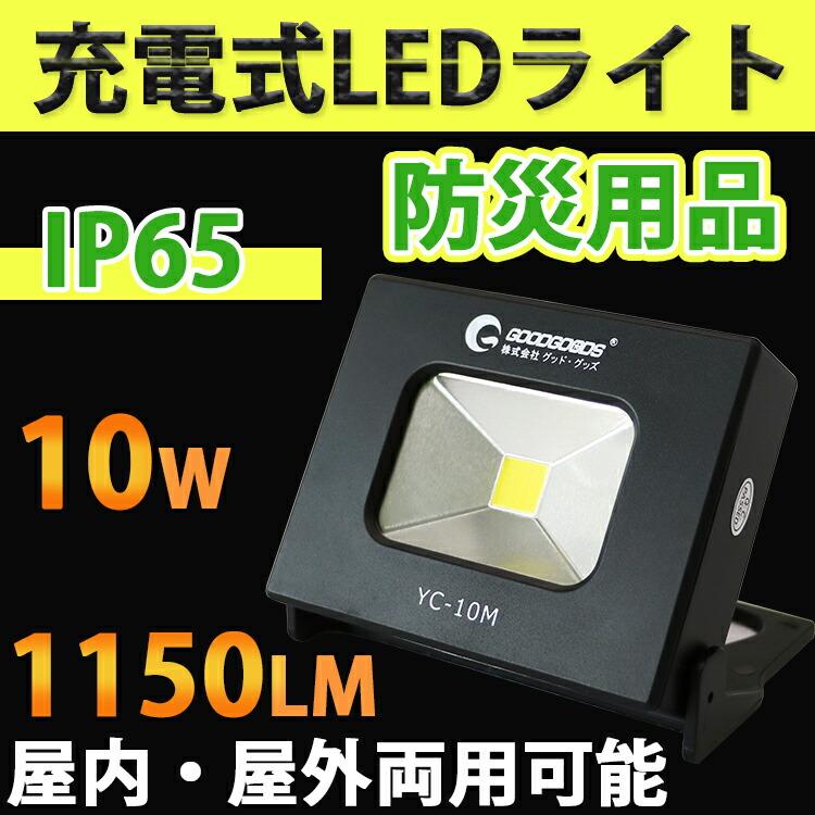 ハンディライト 充電式 ledライト 投光器 充電式 作業灯 ランタン 懐中電灯