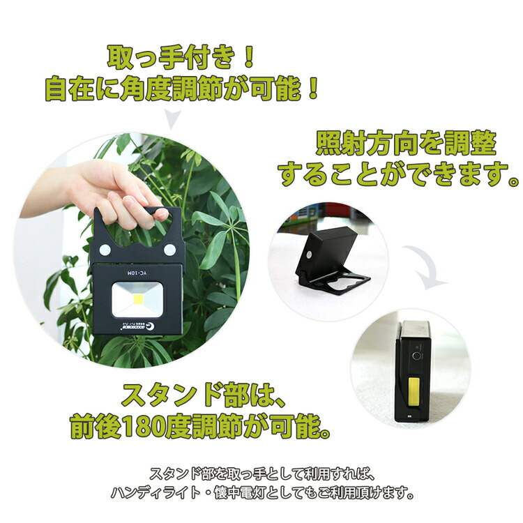 ハンディタイプ ライト 充電式led作業灯 投光器 コードレス 携帯式 多機能
