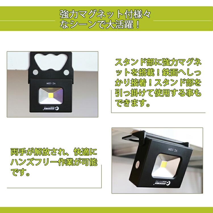 1台6役 置き型 手持ち型 磁石 マグネット 引っかかりタイプ スマホに充電対応 3モード点灯