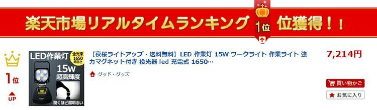 LED 作業灯 15W 投光器 led 充電式