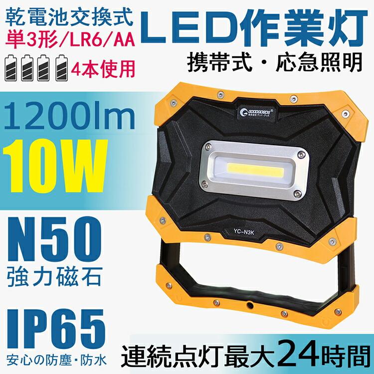 作業灯 led 電池式 COBチップ 10W 1200lm ポータブル投光器 yc-n3k