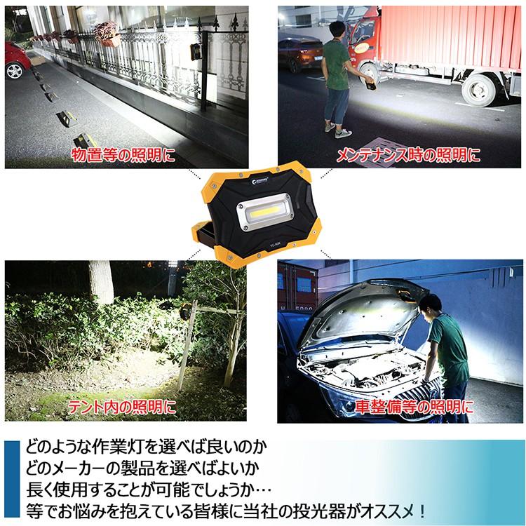 投光器 led 電池式 10W 1200lm COB 強力マグネット付 ポータブル投光器 収納簡単 超軽量 yc-n3k