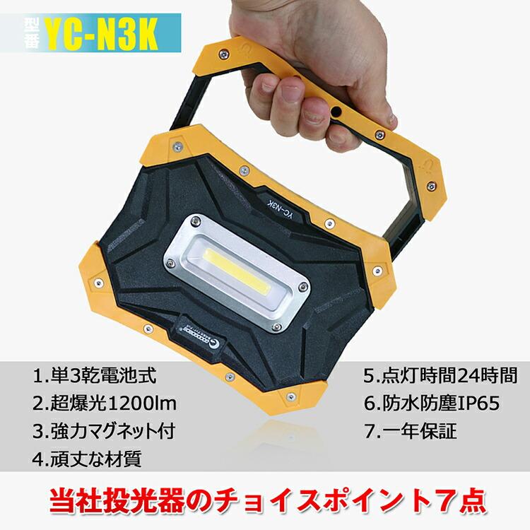 作業灯 10W 1200lm 超軽量 作業灯 led 電池式 cobタイプ 強力マグネット付き 高輝度 手持ち 夜釣 yc-n3k