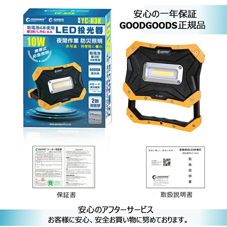 作業灯 led 電池式 LED 投光器 電池式 10W 1200ルーメン 磁石付き スマホ充電可  yc-n3k
