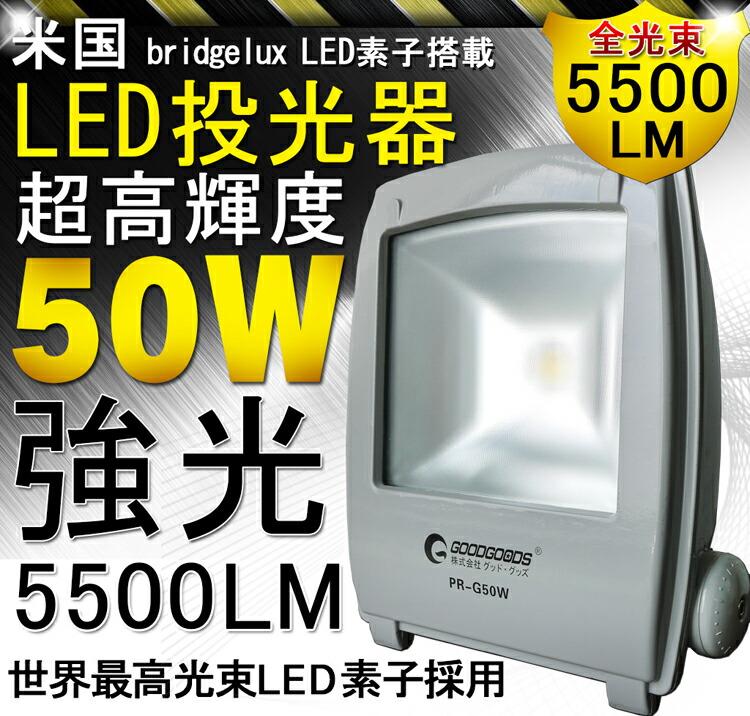 LED投光器 LEDライト 50W 500W相当 5500LM 屋外照明 作業灯 LEDワークライト 高輝度