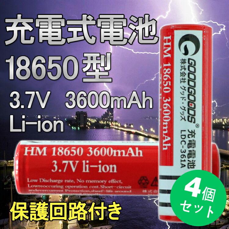 18650型 リチウムイオン充電電池 保護回路付き