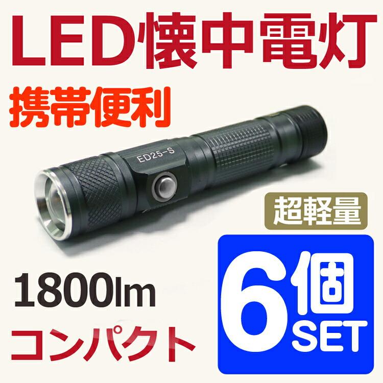 懐中電灯 最強 ルーメン LEDライト 充電式 防災グッズ 地震・災害用品