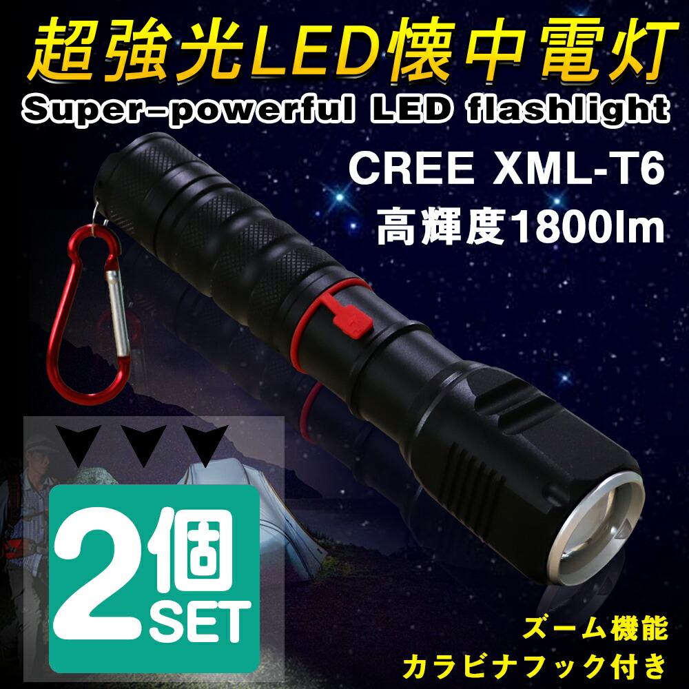 LED ハンディライト 1800lm 懐中電灯 led 超強力 CREE ライト コンパクト 軽量 お花見 懐中電灯 led 充電式 フラッシュライト
