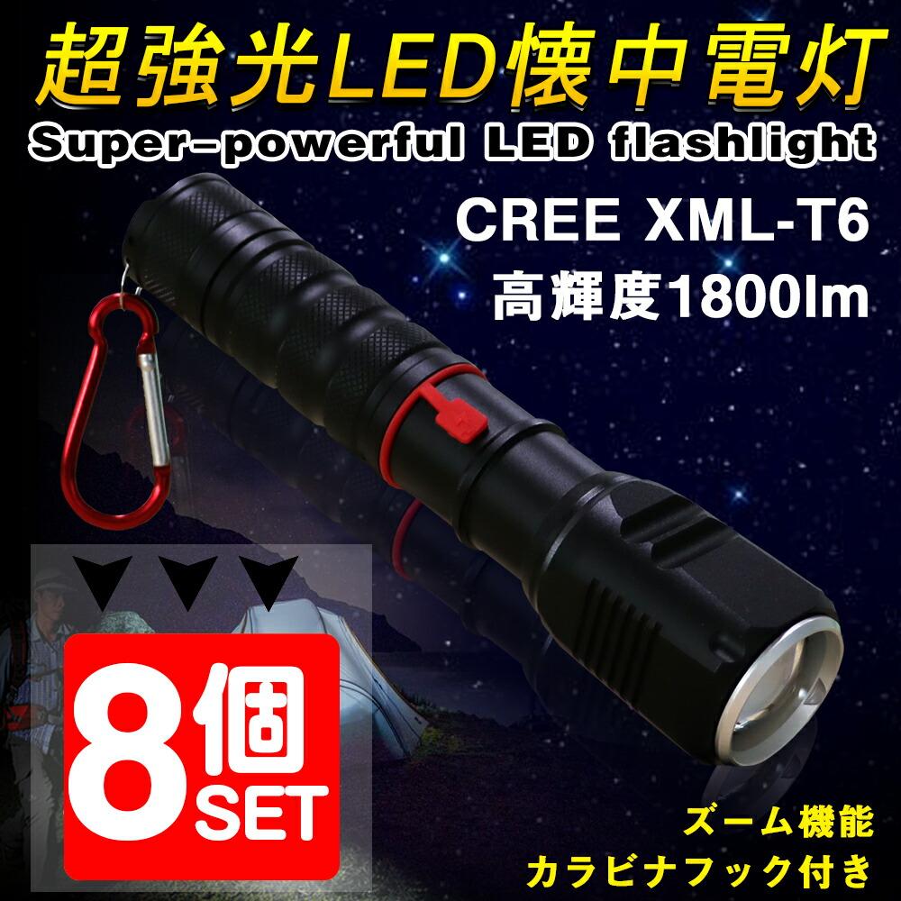 最強 led 懐中電灯 ハンディライト フラッシュライト CREE社製XML-T6 1800lm 3モード切替 登山