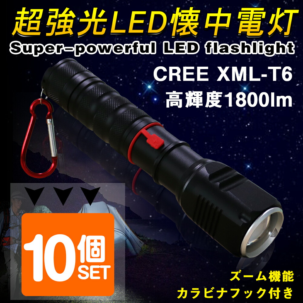 LED ハンディライト 1800lm 懐中電灯 led 超強力 CREE ライト コンパクト 応急ライト