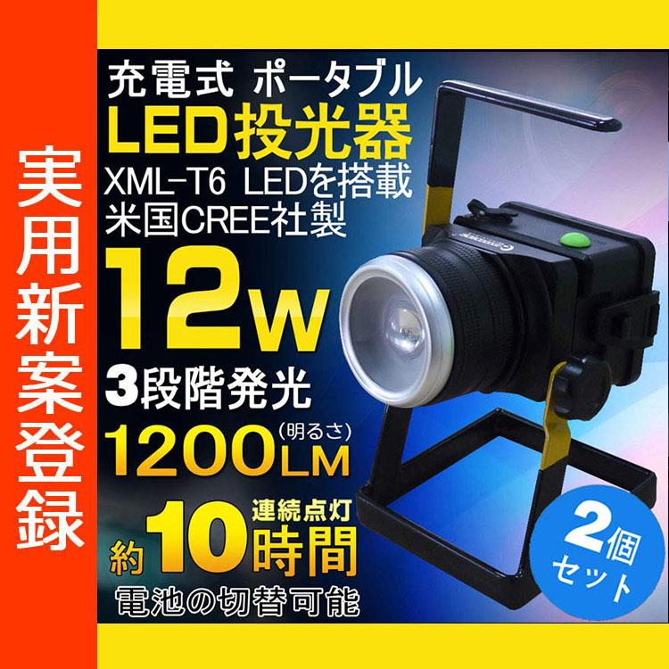 投光器 led 充電式 ズーム付き 12W 120W相当 1200LM 米国CREE社 XM-L T6 懐中電灯 LED 投光器 スタンド  投光器 led 屋外