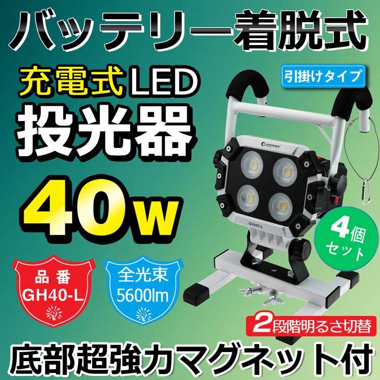 LED 投光器 40W 400W相当 極薄型 5600ルーメン LED 投光器 スタンド 投光器 屋外 ハロゲン代替品 集魚灯 展示場 舞台照明 倉庫 工事現場 夜間作業用 ライトアップ ハロゲン代替品