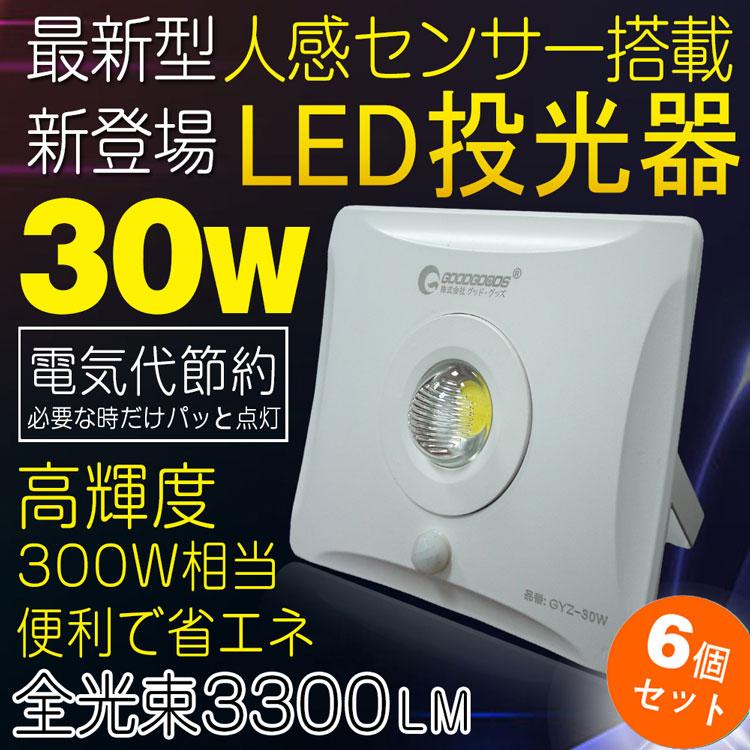 センサーライト 投光器 led 屋外 ledライト 30W 300W相当 作業灯 ワークライト 集魚灯  駐車場灯