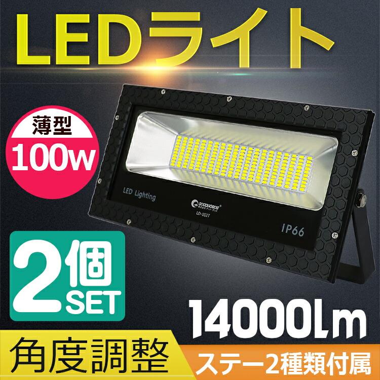 極薄型 作業灯 led 100W 1000W相当 14000lm ワークライト 広角120°