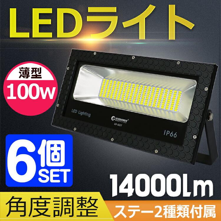 LED 看板灯 店舗照明 100W 1000W相当 看板ライト 極薄型 14000lm 商店街 ライトアップ 街灯 展示場 IP66