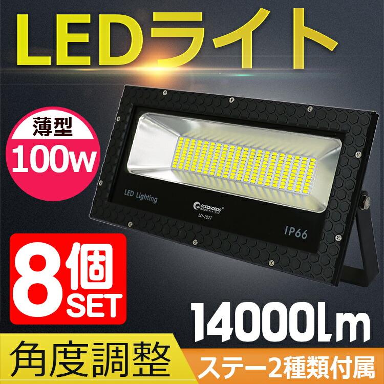 LED 看板灯 店舗照明 100W 1000W相当 看板ライト 極薄型 14000lm 商店街 ライトアップ 街灯 展示場 夜間作業