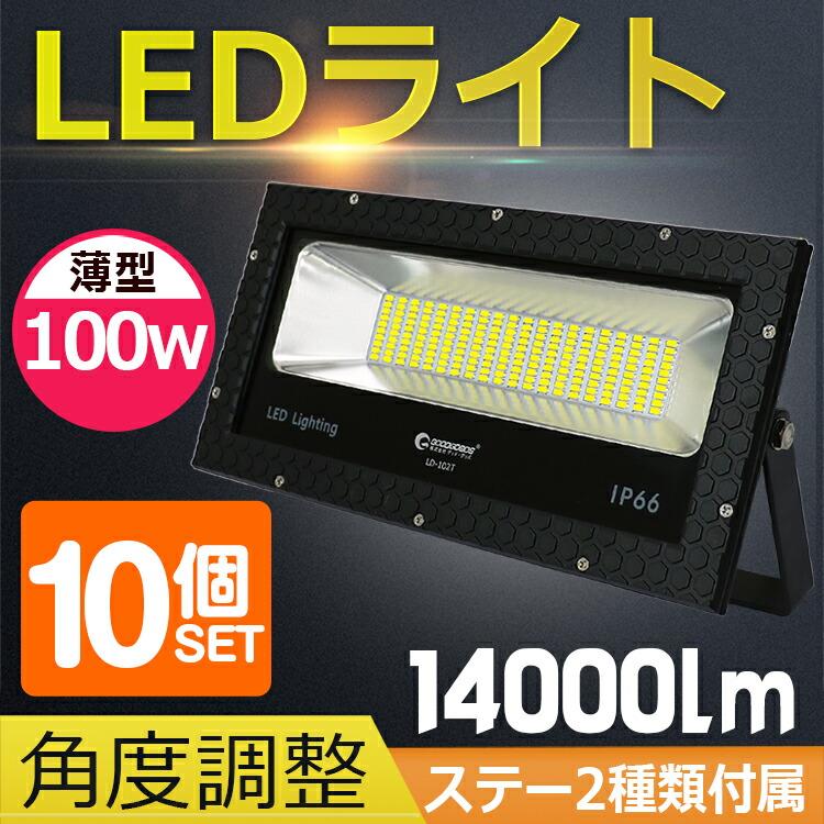 LED 看板灯 店舗照明 100W 1000W相当 看板ライト 極薄型 14000lm 商店街 ライトアップ 街灯 展示場 ワークライト