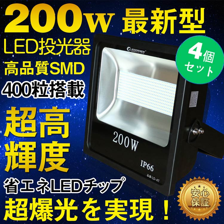 LED 投光器 200W 2000W相当 極薄型 28000ルーメン LED 投光器 スタンド 投光器 屋外 ハロゲン代替品 集魚灯 展示場 舞台照明 倉庫 工事現場 夜間作業用 ライトアップ ハロゲン代替品