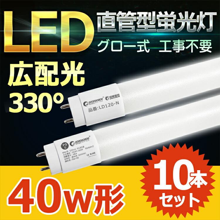 GOODGOODS LED蛍光灯 40W形 120cm G13口金 昼白色 ベースライト グロー式 直管 高耐久 ナノ技術 施設用 超節電 防虫