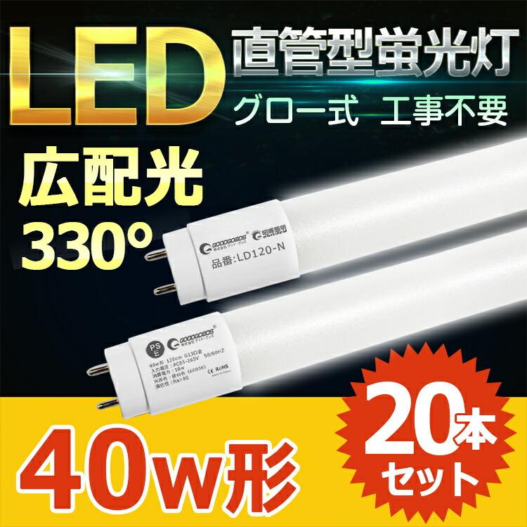 GOODGOODS LED蛍光灯 40W形 120cm G13口金 昼白色 ベースライト グロー式 直管 高耐久 ナノ技術 ノイズレス 無輻射