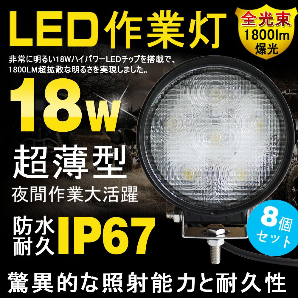 LED 作業灯 12V~24V対応 18W 省エネ 超薄型 LEDワークライト 180W相当 LEDスポットライト 高輝度 1800LM IP67防水 広角 トラック ダンプ 荷台灯 舞台照明 現場 防災グッズ