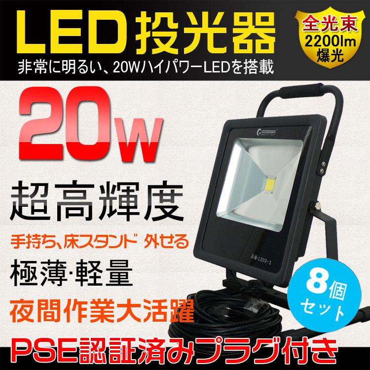 LED 投光器 20W 200W相当 2200ルーメン プラグ付き LED 投光器 スタンド 投光器 led 屋外