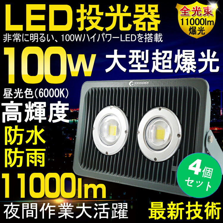 ED 投光器 屋外 スタンド 投光器led 100w 1000W相当 防水