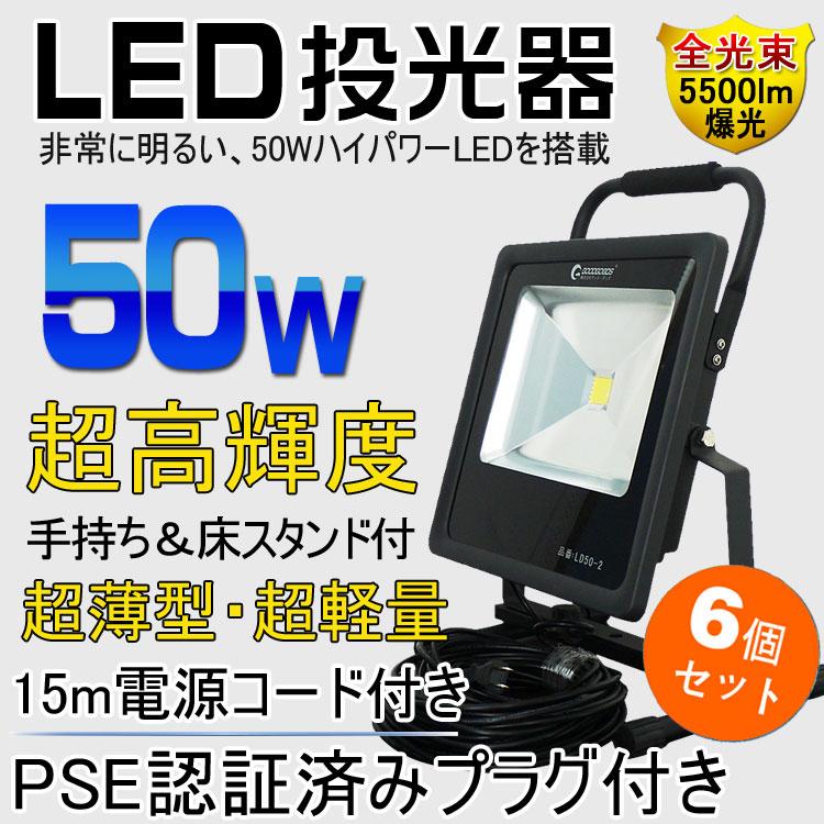 LED 投光器 50W 500W相当 5500ルーメン プラグ付き LED 投光器 スタンド 投光器 led 屋外
