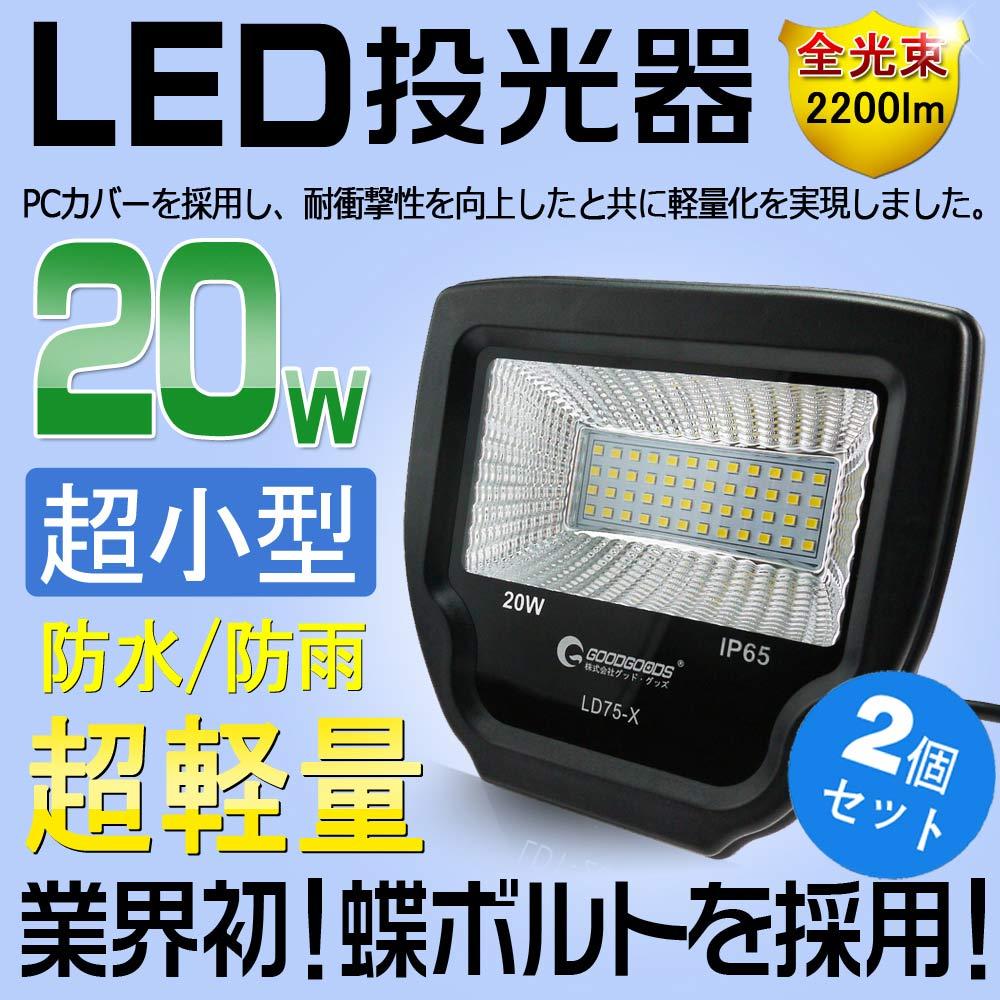 LED 投光器 屋外 20W 200w相当 投光器 LED スタンド 2200ルーメン スポットライト ワークライト 作業灯 AC100v 投光器 led LEDライト