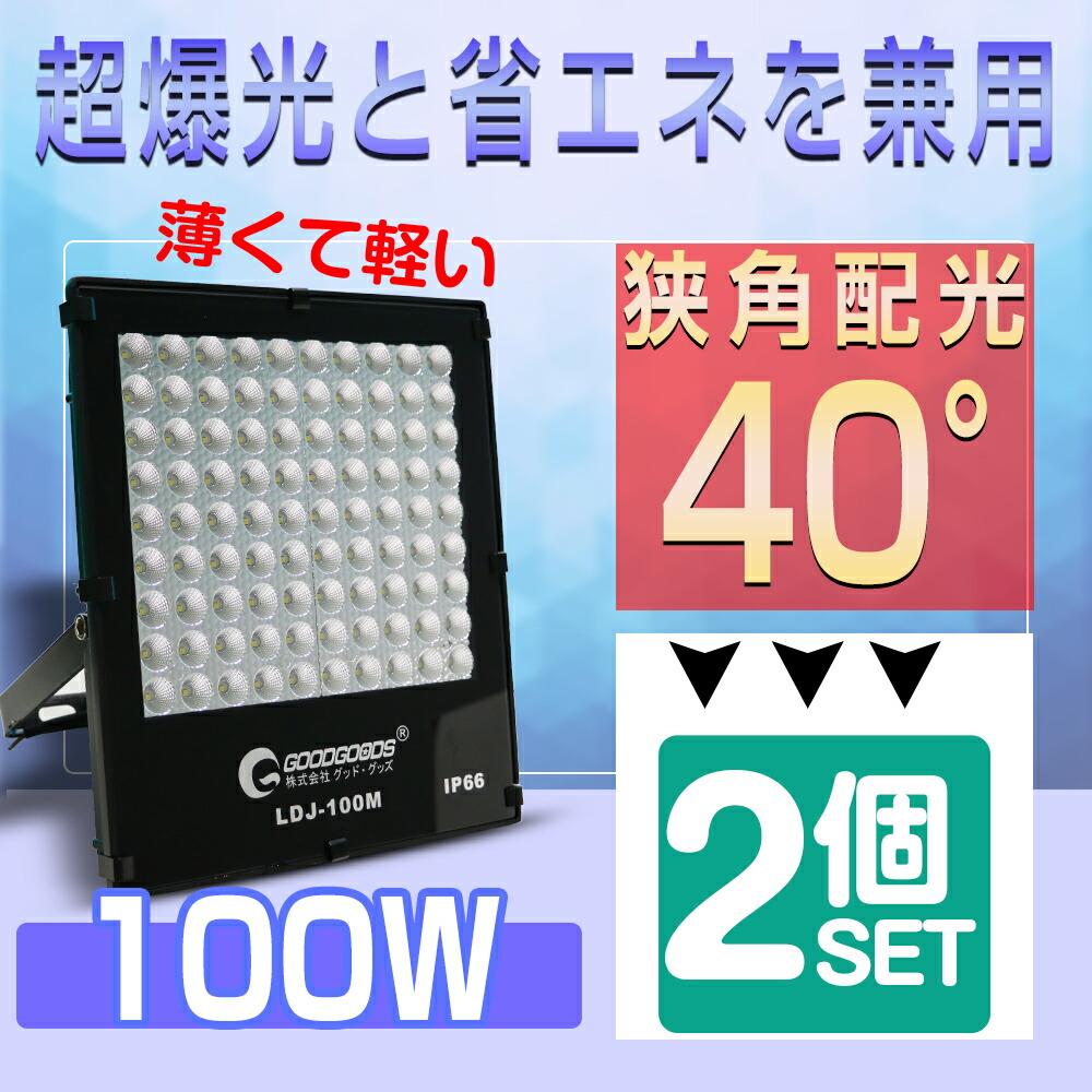 極薄型 投光器 led 100w 14040m LED スポットライト 狭角40°ledライト 照明 ワークライト 作業灯 看板灯 超曝光 現場施設 防水・防塵 倉庫 昼光色