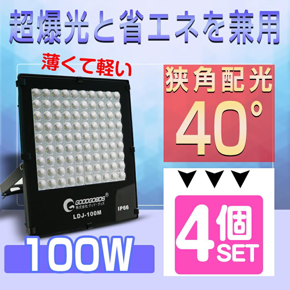 極薄型 投光器 led 100w 14040m LED スポットライト 狭角40°ledライト 照明 ワークライト 作業灯 看板灯 超曝光 運動場 防水・防塵 倉庫 昼光色