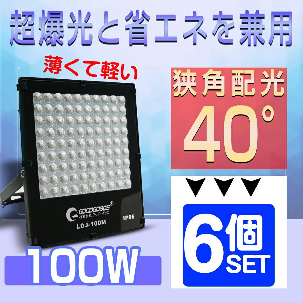 極薄型 投光器 led 100w 14040m LED スポットライト 狭角40°照明 ワークライト 作業灯 看板灯 超曝光 現場施設 運動場 防水・防塵 倉庫 昼光色