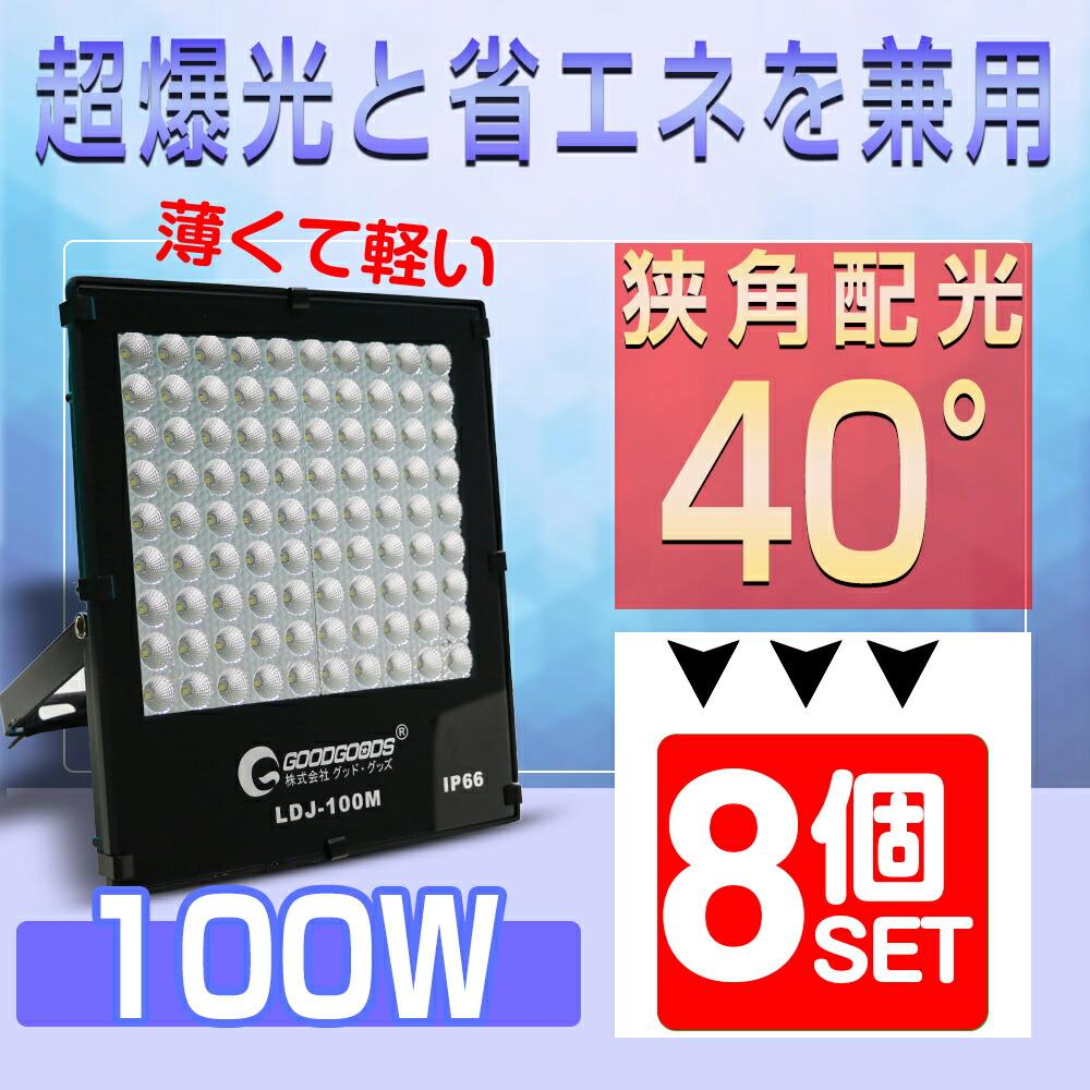 極薄型 投光器 led 100w 14040m LED スポットライト 狭角40°ledライト 照明 ワークライト 作業灯 看板ライト 超曝光 現場施設 運動場 防水 倉庫 昼光色