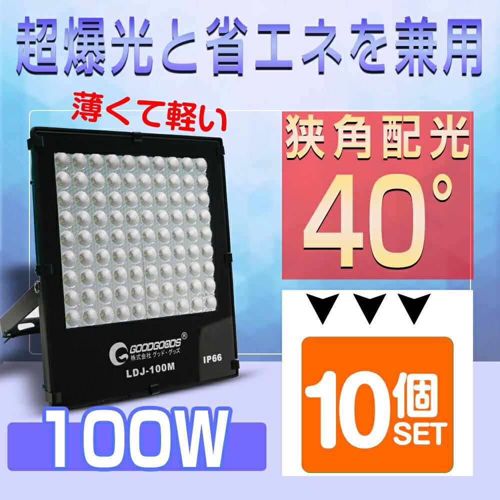 極薄型 投光器 led 100w 14040m LED スポットライト 狭角40°ledライト 照明 ワークライト 作業灯 看板灯 超曝光 現場施設 運動場 防水・防塵 倉庫 昼光色