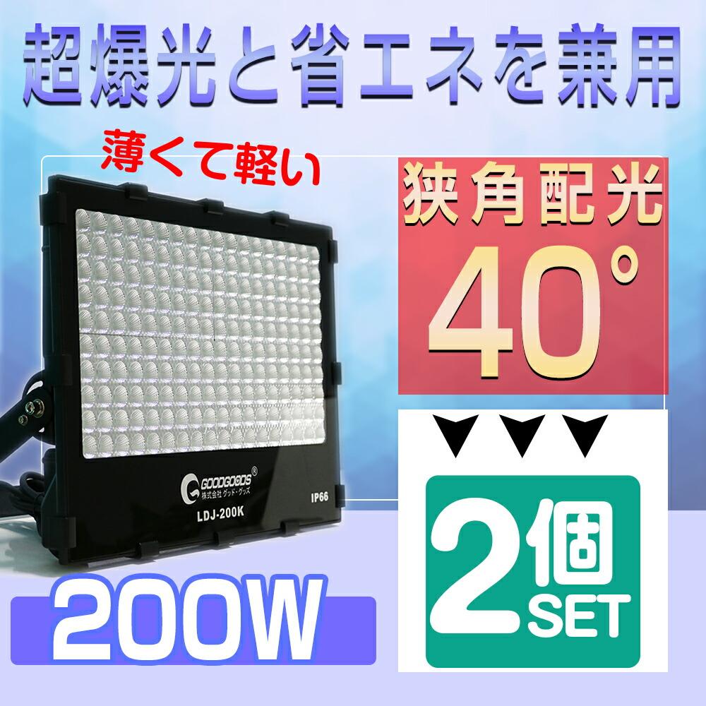 極薄型 投光器 led 200w 28080lm LED スポットライト 狭角40°ledライト 照明 ワークライト 作業灯 看板灯 超曝光 現場施設 防水・防塵 倉庫 昼光色