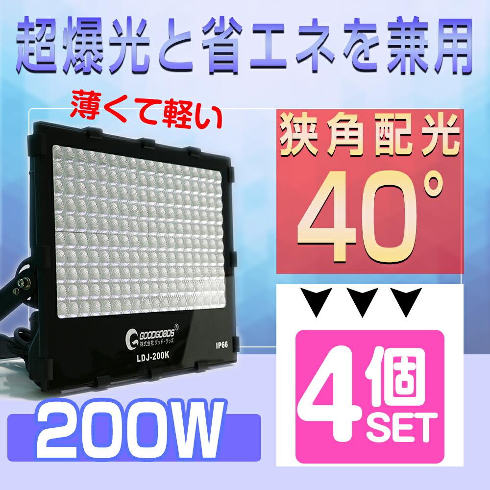 極薄型 投光器 led 200w 28080lm LED スポットライト 狭角40°ledライト 照明 ワークライト 作業灯 看板灯 超曝光 運動場 防水・防塵 倉庫 昼光色