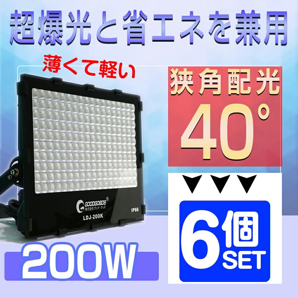 極薄型 投光器 led 200w 28080lm LED スポットライト 狭角40°照明 ワークライト 作業灯 看板灯 超曝光 現場施設 運動場 防水・防塵 倉庫 昼光色