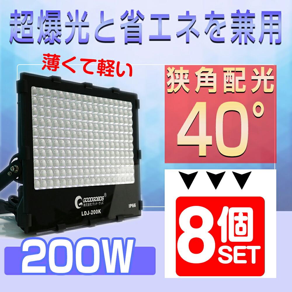 極薄型 投光器 led 200w 28080lm LED スポットライト 狭角40°ledライト 照明 ワークライト 作業灯 看板ライト 超曝光 現場施設 運動場 防水 倉庫 昼光色