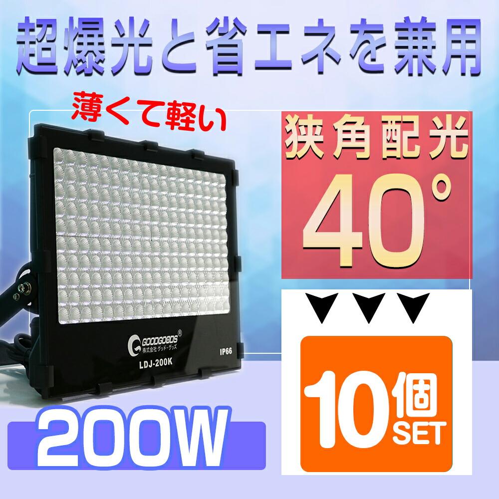 極薄型 投光器 led 200w 28080lm LED スポットライト 狭角40°ledライト 照明 ワークライト 作業灯 看板灯 超曝光 現場施設 運動場 防水・防塵 倉庫 昼光色