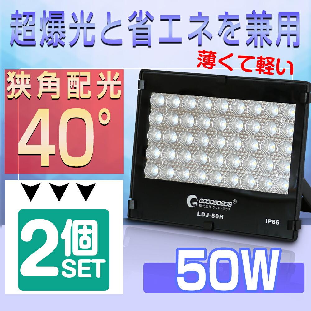 極薄型 投光器 led 50w 7020lm LED スポットライト 狭角40°ledライト 照明 ワークライト 作業灯 看板灯 超曝光 現場施設 運動場 防水・防塵 倉庫 昼光色